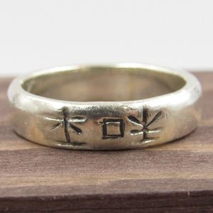 Size 7.75 Sterling Silver Asian Peace Word Band